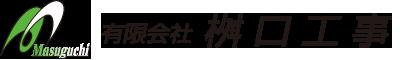 岡山県の足場のプロフェッショナル集団 有限会社 桝口工事
