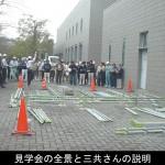 見学会の全景と三共さんの説明